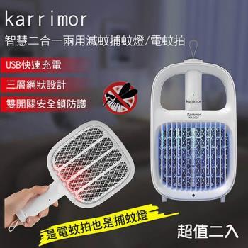 karrimor 智慧二合一兩用滅蚊捕蚊燈/電蚊拍 KA-2020 超值二入