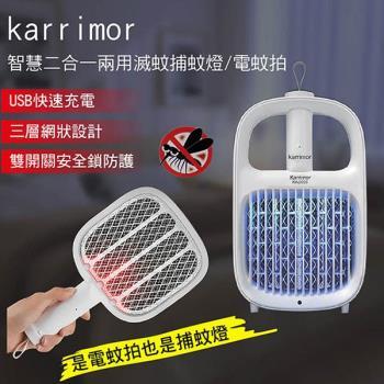 karrimor 智慧二合一兩用滅蚊捕蚊燈/電蚊拍 KA-2020