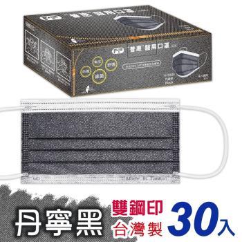 【普惠醫工】雙鋼印醫用口罩成人用 (丹寧黑30 片/盒)