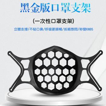 10入組 口罩神器 3D立體口罩支撐架/矽膠口罩支架 防悶透氣/可水洗 食品級TPE材質 黑金升級版
