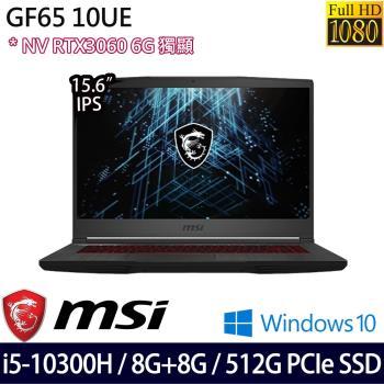 (記憶體升級)MSI微星 GF65 10UE-264TW 電競筆電 15吋/i5-10300H/16G/PCIe 512G SSD/RTX3060/W10
