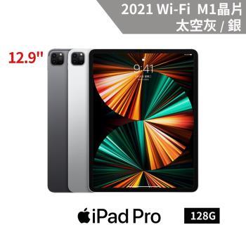Apple iPad Pro 12.9吋 128GB Wi‑Fi 2021