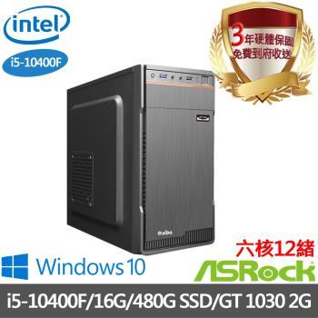  華擎B460平台 i5-10400F六核12緒 16G/480G SSD/獨顯GT1030 2G/Win10電競電腦