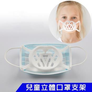 【10入】SC01兒童款矽膠透氣款3D立體口罩支架