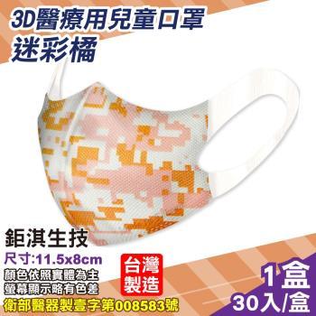 鉅淇生技 兒童立體醫療口罩 (M號) (迷彩橘) 30入/盒