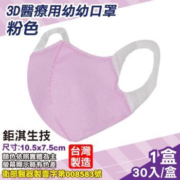 鉅淇生技 幼幼立體醫療口罩 (S號) (粉色) 30入/盒