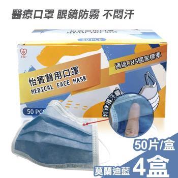 【怡賓】眼鏡防霧型醫療級三層口罩50片/盒x4-莫蘭迪藍(YB-S3AF)