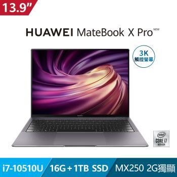 HUAWEI華為 MateBook X Pro 13.9吋 i7-10510U/16G/1TB SSD/MX250 2G/Win10/觸控獨顯筆電