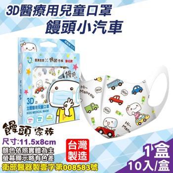 饅頭家族 鉅淇生技 兒童3D立體醫用口罩 (M號) (饅頭小汽車) 10入/盒 (台灣製 CNS14774 醫療口罩)