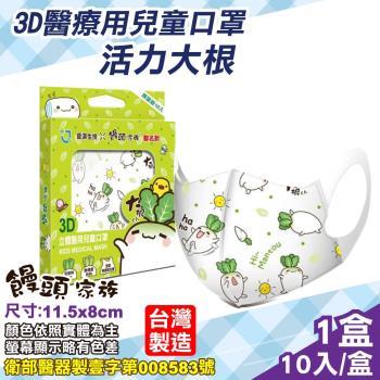 饅頭家族 鉅淇生技 兒童3D立體醫用口罩 (M號) (活力大根) 10入/盒 (台灣製 CNS14774 醫療口罩)