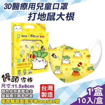 饅頭家族 鉅淇生技 兒童3D立體醫用口罩 (M號) (打地鼠大根) 10入/盒 (台灣製 CNS14774 醫療口罩)