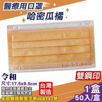 令和 醫療口罩 (哈密瓜橘) 50入/盒 (台灣製造 CNS14774)