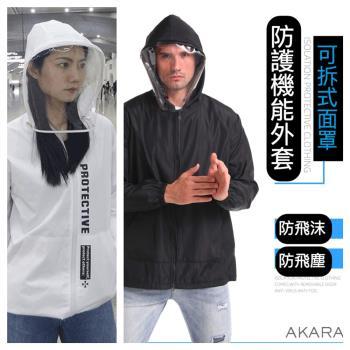 AKARA 可拆式面罩防護機能外套