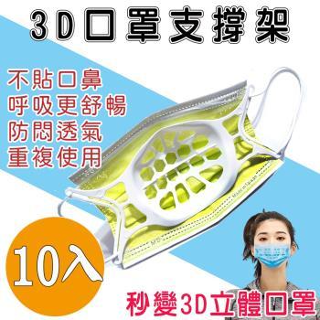 耳掛式3D立體口罩內墊支撐架(10入) 平面口罩秒變3D立體口罩