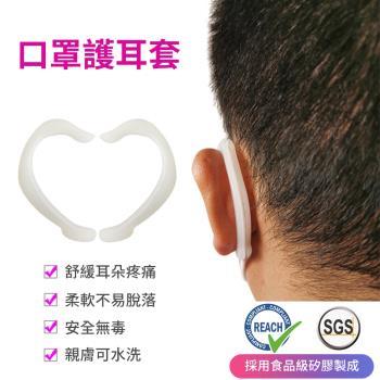 防疫必備【SGS認證 矽膠】口罩護耳套口罩護耳掛勾減壓神器 (8入=4對)