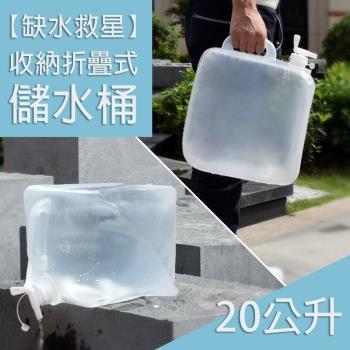 20公升摺疊收納水桶  送水龍頭  (兩入組)