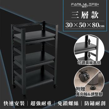 FL 生活+快裝式岩熔碳鋼三層可調免螺絲附輪耐重置物架 層架 收納架-30x50x80cm(FL-257)
