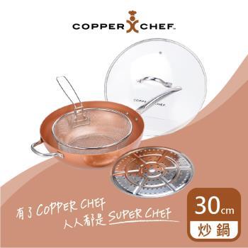【Copper Chef】二代陶瓷不沾圓型深炒鍋4件組(30cm)