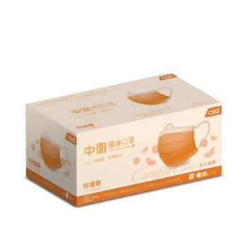 【CSD中衛】雙鋼印醫療口罩-柑橘橙1盒入(50片/盒)