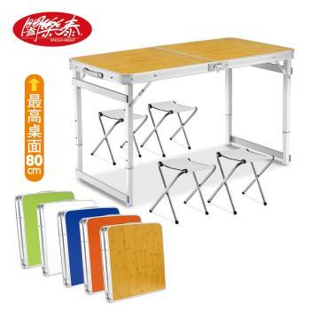 《闔樂泰》好收納萬用箱型折疊桌 一桌四椅組 3色任選(中秋烤肉/露營必備)