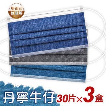 【普惠醫工】成人平面醫用口罩-丹寧藍+丹寧黑+丹寧海藍(30片*3盒)