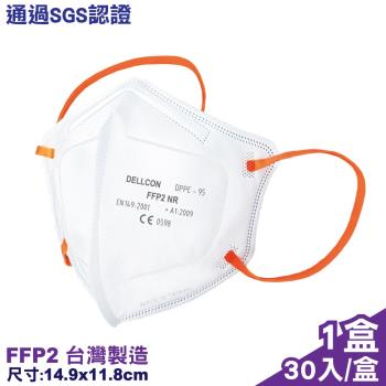戴爾康 FFP2五層高防護口罩-30入