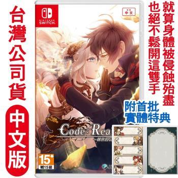 任天堂 Switch Code:Realize 〜創世的公主〜(乙女戀愛)-中文版