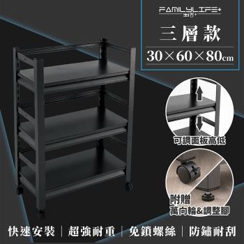 FL 生活+快裝式岩熔碳鋼三層可調免螺絲附輪耐重置物架 層架 收納架-30x60x80cm(FL-258)