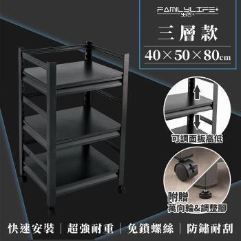FL 生活+快裝式岩熔碳鋼三層可調免螺絲附輪耐重置物架 層架 收納架-40x50x80cm(FL-259)