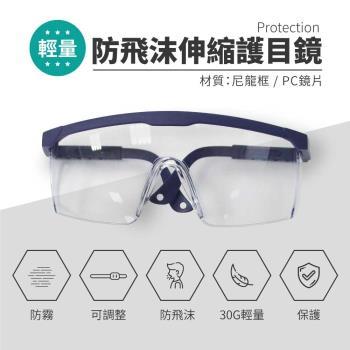 貝柔防飛沫伸縮護目鏡(3入組)贈口罩保潔墊片