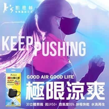 【K's 凱恩絲】韓版透氣防曬3D立體口罩-成人專用款 (透氣舒適不悶熱、包覆性強、戶外活動超適合)