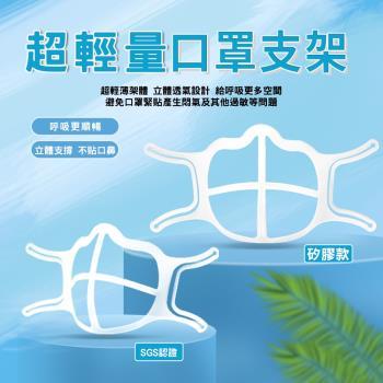 【PEKO】防疫小物 口罩神器專利設計3D立體食品級矽膠防悶透氣口罩支架 白色3入組