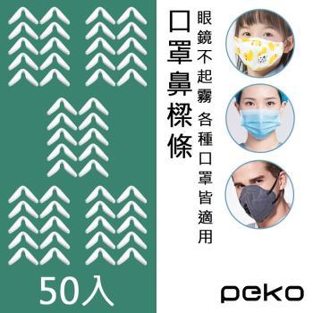 【PEKO】口罩伴侶戴眼鏡不起霧慢回彈鼻樑減壓口罩貼合自黏式防霧條10CM(白色50入)