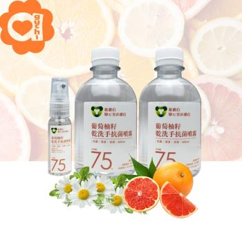 菌寶貝葡萄柚籽乾洗手抗菌噴霧組 620ml (300ml補充罐X2 + 20ml隨身瓶) 含酒精75%及抗菌成份O-Cymen-5-ol