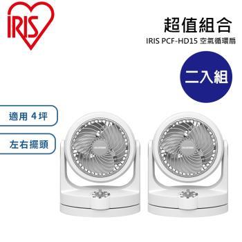 【超值組合】 IRIS PCF-HD15 空氣循環扇 二入組