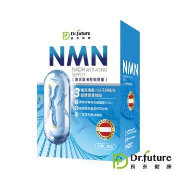 Dr.future長泰健康NMN健康超能組