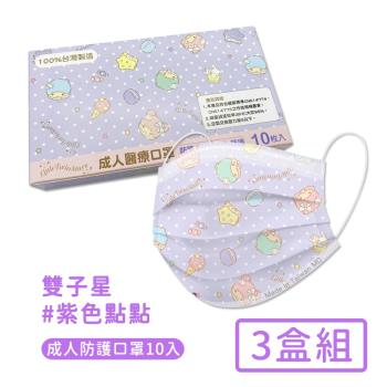 雙子星 台灣製醫用口罩成人款10入-紫色點點款-3盒/組
