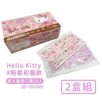 HELLO KITTY 台灣製醫用口罩成人款20入-粉紫和服款-2盒/組