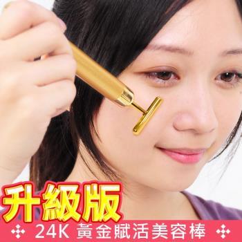 升級版24k黃金賦活美容棒