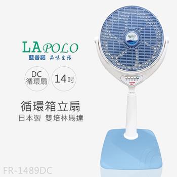 藍普諾 14吋DC直流冷風循環箱立扇 FR-1489DC(台灣製造)