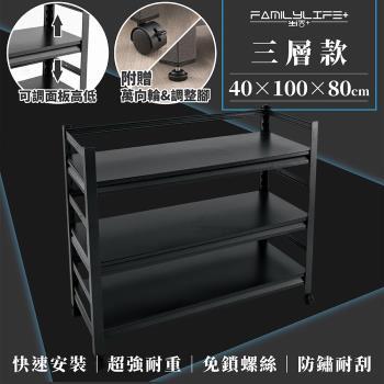 FL 生活+快裝式岩熔碳鋼三層可調免螺絲附輪耐重置物架 層架 收納架-40x100x80cm(FL-262)
