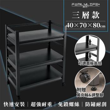 FL 生活+快裝式岩熔碳鋼三層可調免螺絲附輪耐重置物架 層架 收納架-40x70x80cm(FL-261)