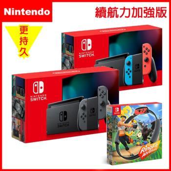任天堂Switch主機續航加強版(國際版支援中文)+健身環大冒險《贈:玻璃保護貼+手把果凍套含類比組》