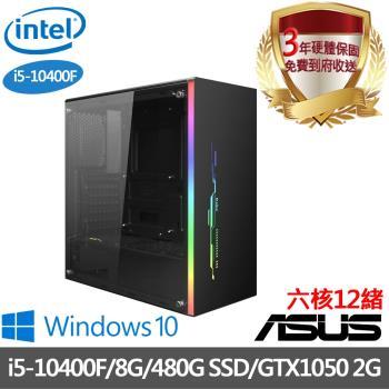 |華碩H510平台|i5-10400F六核12緒|8G/480G SSD/獨顯GTX1050 2G/Win10電競電腦