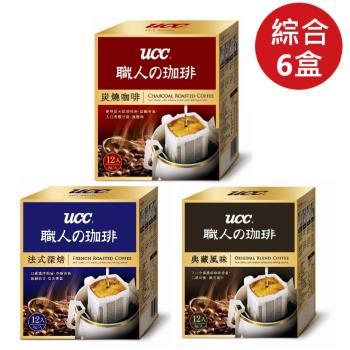 UCC 職人系列-綜合風味濾掛式咖啡 6盒組(8gx共72入)