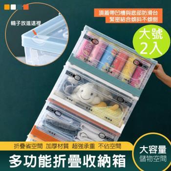 DaoDi  二代超大三開滑輪折疊收納箱2入組(置物箱 收納盒 衣物收納箱)