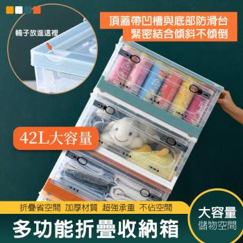 DaoDi  二代超大三開滑輪折疊收納箱(置物箱 收納盒 衣物收納箱)