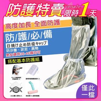 【Alice】防疫防護鞋套防疫神器加基本防疫組(鞋套/防疫筆/面罩/3D立體口罩架)