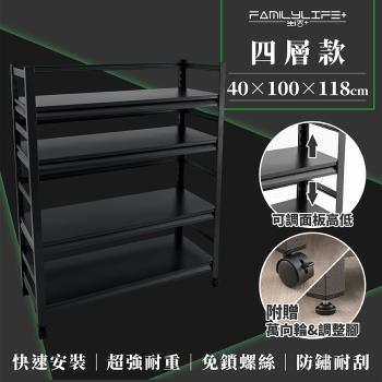 FL 生活+快裝式岩熔碳鋼四層可調免螺絲附輪耐重置物架 層架 收納架-40x100x118cm(FL-269)