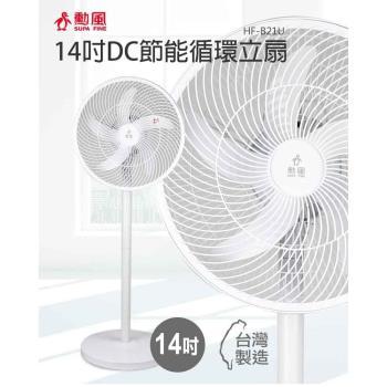 勳風 14吋免插電DC節能循環立扇 HF-B21U